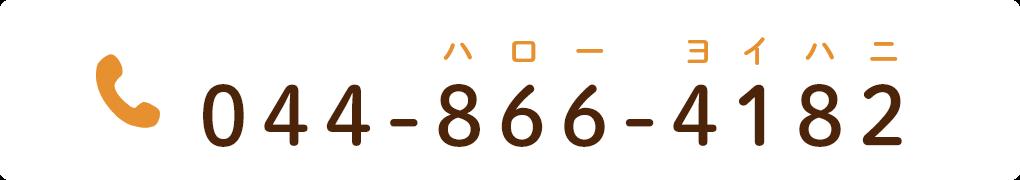 044-866-4182